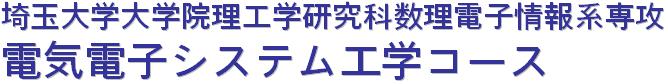 埼玉大学大学院理工学研究科博士前期課程数理電子情報系専攻電気電子システム工学コース
