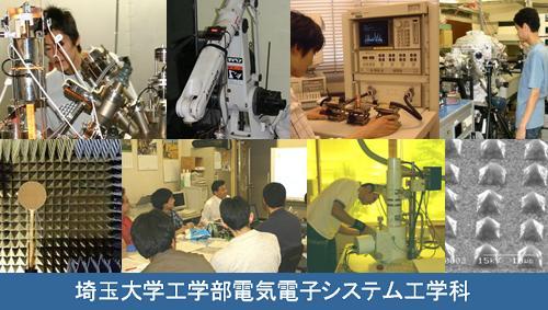 埼玉大学工学部電気電子システム工学科